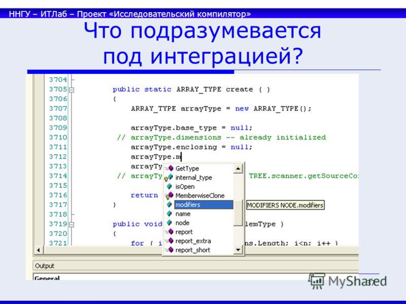 ННГУ – ИТЛаб – Проект «Исследовательский компилятор» 37 Что подразумевается под интеграцией? Пример Intellisense