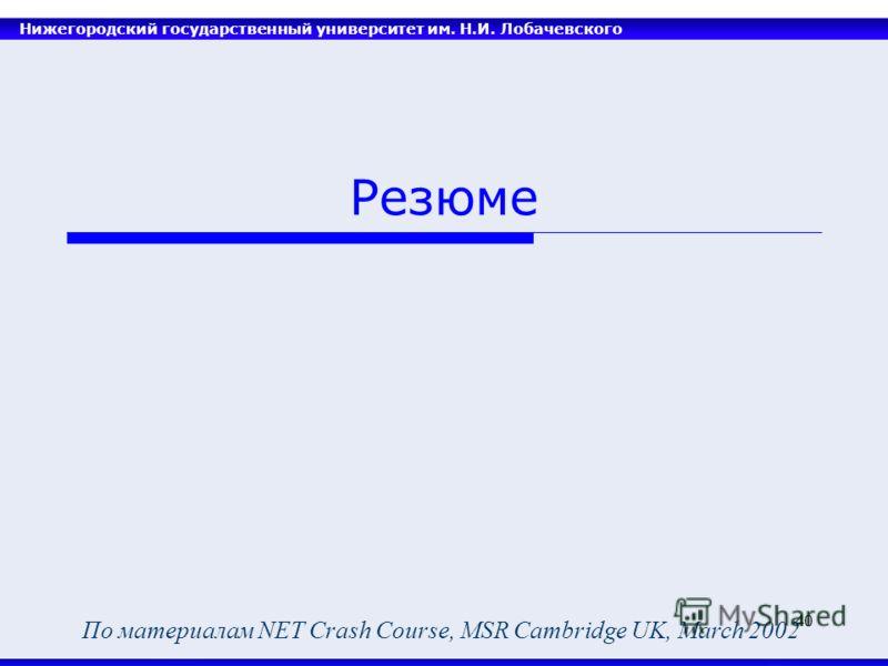 Нижегородский государственный университет им. Н.И. Лобачевского 40 Резюме По материалам NET Crash Course, MSR Cambridge UK, March 2002