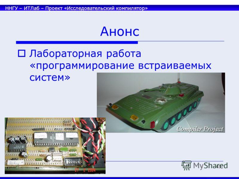 ННГУ – ИТЛаб – Проект «Исследовательский компилятор» 43 Анонс Лабораторная работа «программирование встраиваемых систем» Compiler Project