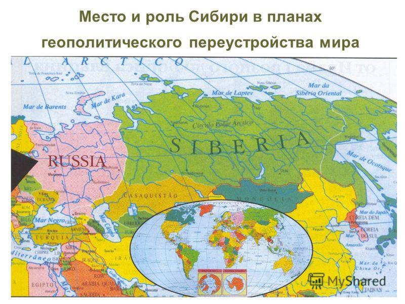 Место и роль Сибири в планах геополитического переустройства мира