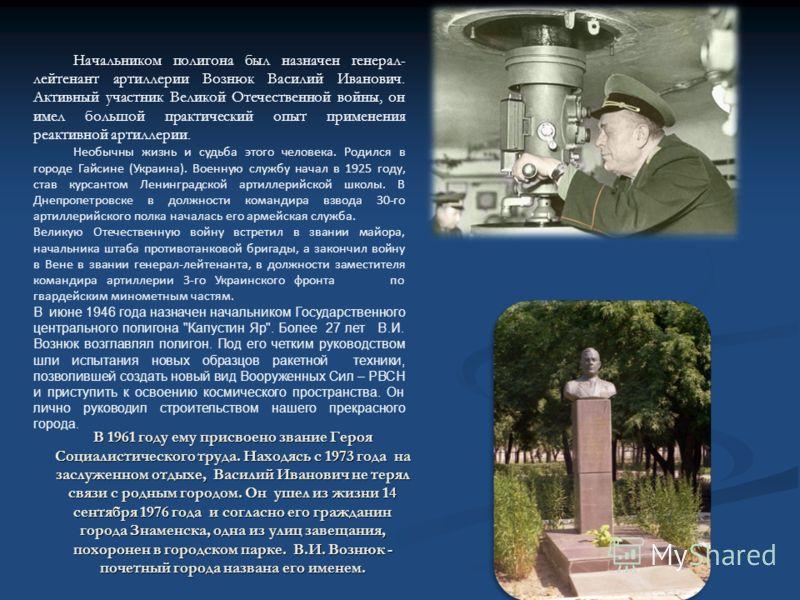 В 1961 году ему присвоено звание Героя Социалистического труда. Находясь с 1973 года на заслуженном отдыхе, Василий Иванович не терял связи с родным городом. Он ушел из жизни 14 сентября 1976 года и согласно его гражданин города Знаменска, одна из ул