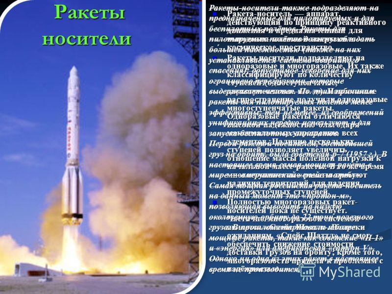 Раке́та-носи́тель аппарат, действующий по принципу реактивного движения и предназначенный для выведения полезной нагрузки в космическое пространство. Раке́та-носи́тель аппарат, действующий по принципу реактивного движения и предназначенный для выведе