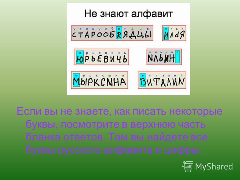 Если вы не знаете, как писать некоторые буквы, посмотрите в верхнюю часть бланка ответов. Там вы найдете все буквы русского алфавита и цифры.