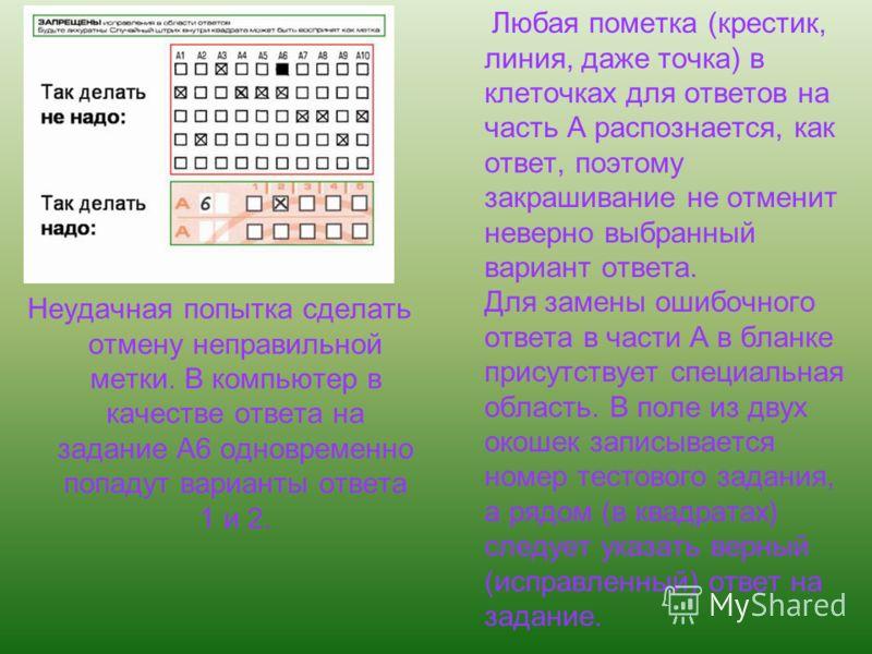 Неудачная попытка сделать отмену неправильной метки. В компьютер в качестве ответа на задание А6 одновременно попадут варианты ответа 1 и 2. Любая пометка (крестик, линия, даже точка) в клеточках для ответов на часть А распознается, как ответ, поэтом