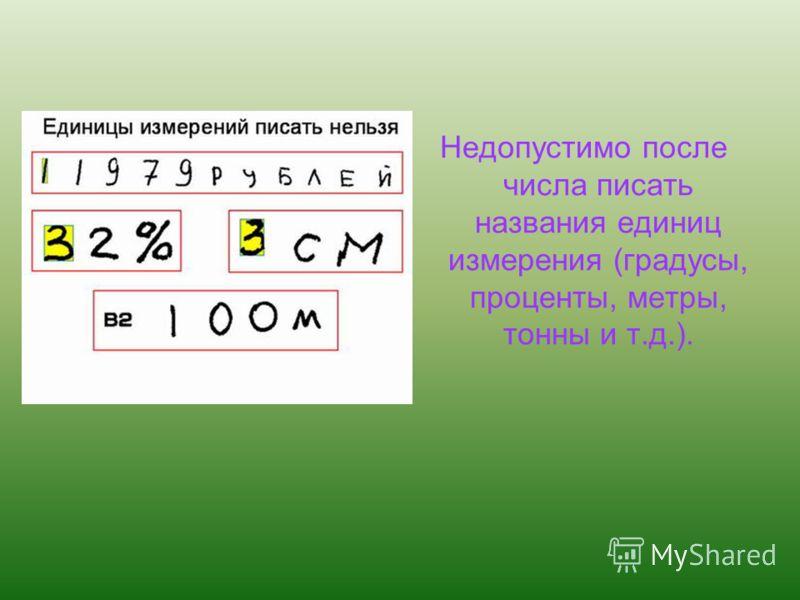 Недопустимо после числа писать названия единиц измерения (градусы, проценты, метры, тонны и т.д.).