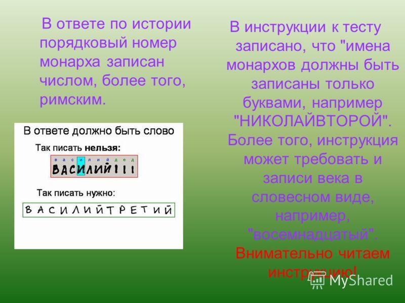 В ответе по истории порядковый номер монарха записан числом, более того, римским. В инструкции к тесту записано, что