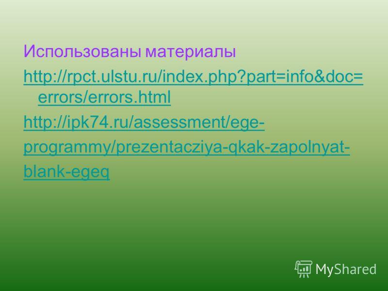Использованы материалы http://rpct.ulstu.ru/index.php?part=info&doc= errors/errors.html http://ipk74.ru/assessment/ege- programmy/prezentacziya-qkak-zapolnyat- blank-egeq
