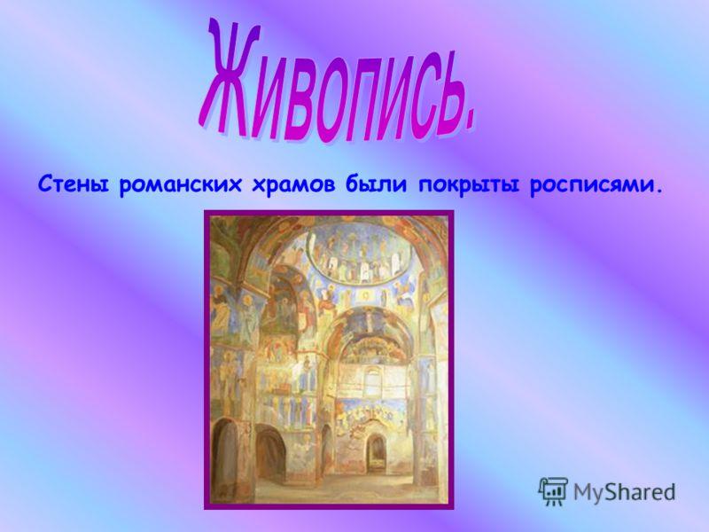 Стены романских храмов были покрыты росписями.
