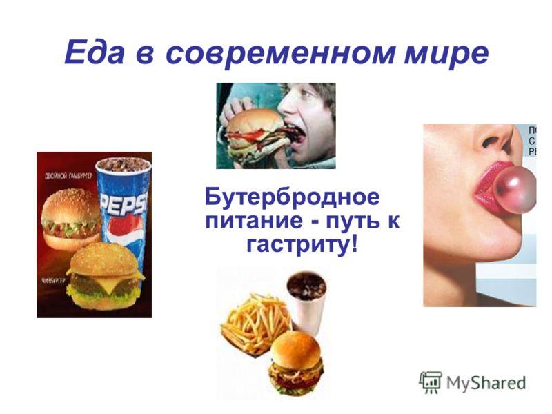 Еда в современном мире Бутербродное питание - путь к гастриту!