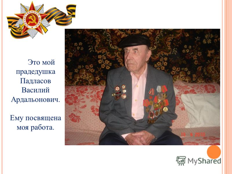 Это мой прадедушка Падласов Василий Ардальонович. Ему посвящена моя работа.