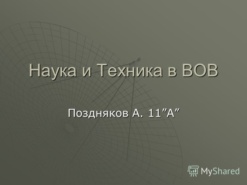 Наука и Техника в ВОВ Поздняков А. 11А