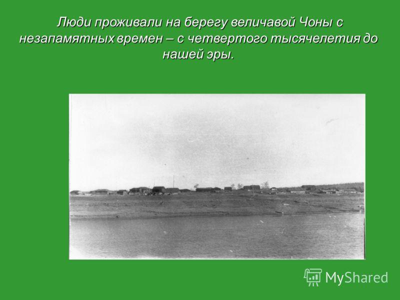 Люди проживали на берегу величавой Чоны с незапамятных времен – с четвертого тысячелетия до нашей эры.