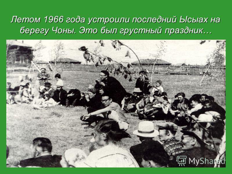 Летом 1966 года устроили последний Ысыах на берегу Чоны. Это был грустный праздник…