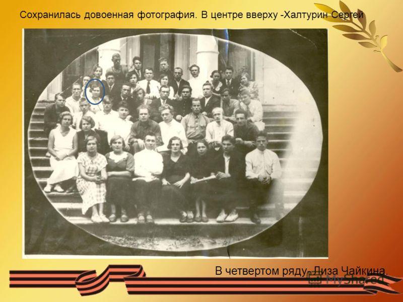 Сохранилась довоенная фотография. В центре вверху -Халтурин Сергей В четвертом ряду- Лиза Чайкина.