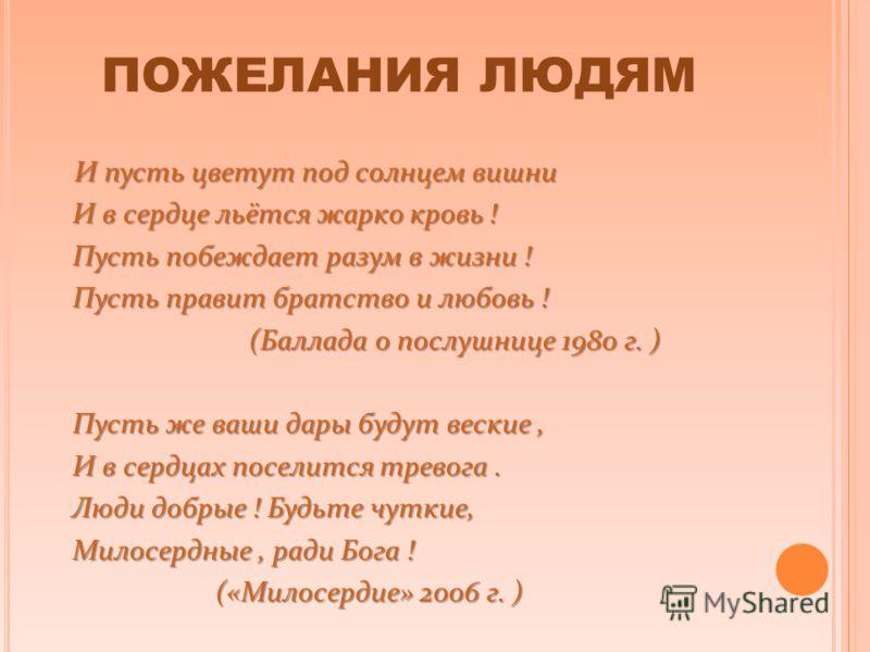 Ах, прекрасное ты лето ! Праздник света и любви. Пляски, игры до рассвета, В счастье знай себе живи. («Летняя гроза»,2006)