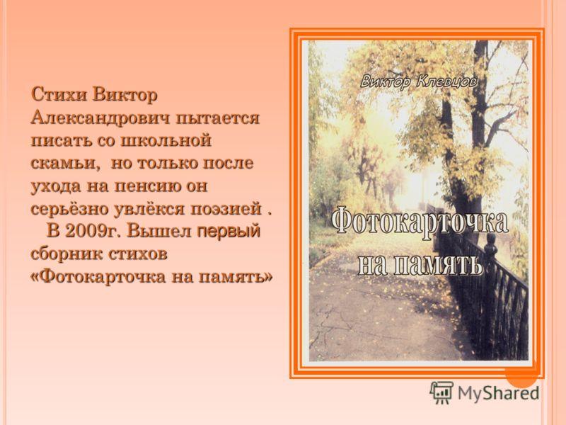 Учил детей и сам учился писать. За годы работы, Виктор Александрович написал 4 небольшие повести, множество рассказов и очерков (некоторые из них были опубликованы в печати ).
