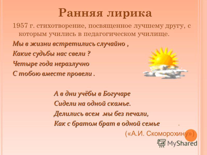 Сборник В.А. Клевцова «Фотография на память» состоит из нескольких разделов : «Времена года», «Лирика», «Посвящение», «Песни», «Разное».