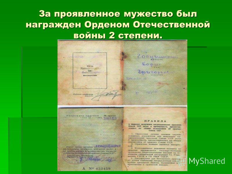 За проявленное мужество был награжден Орденом Отечественной войны 2 степени.