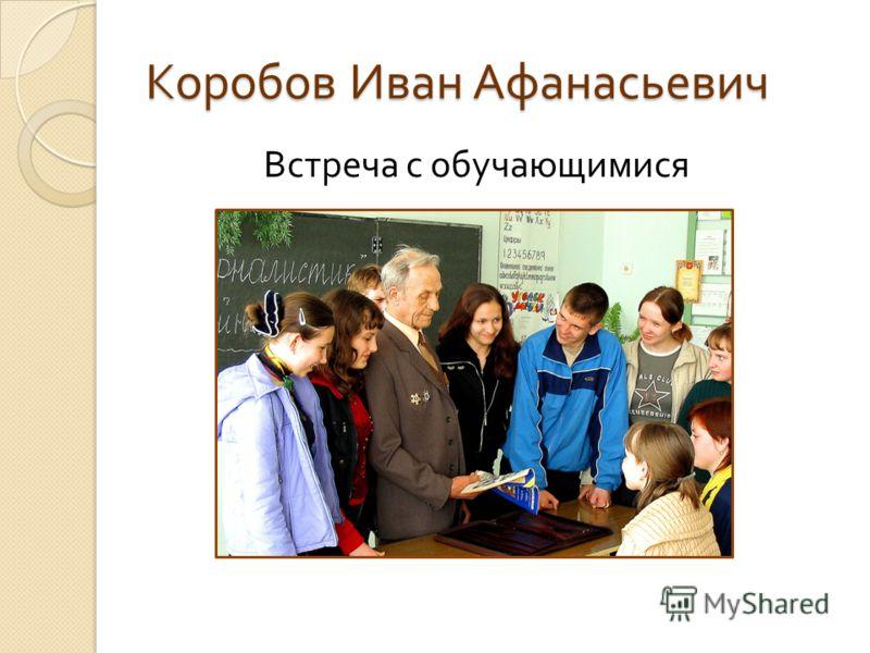 Коробов Иван Афанасьевич Встреча с обучающимися
