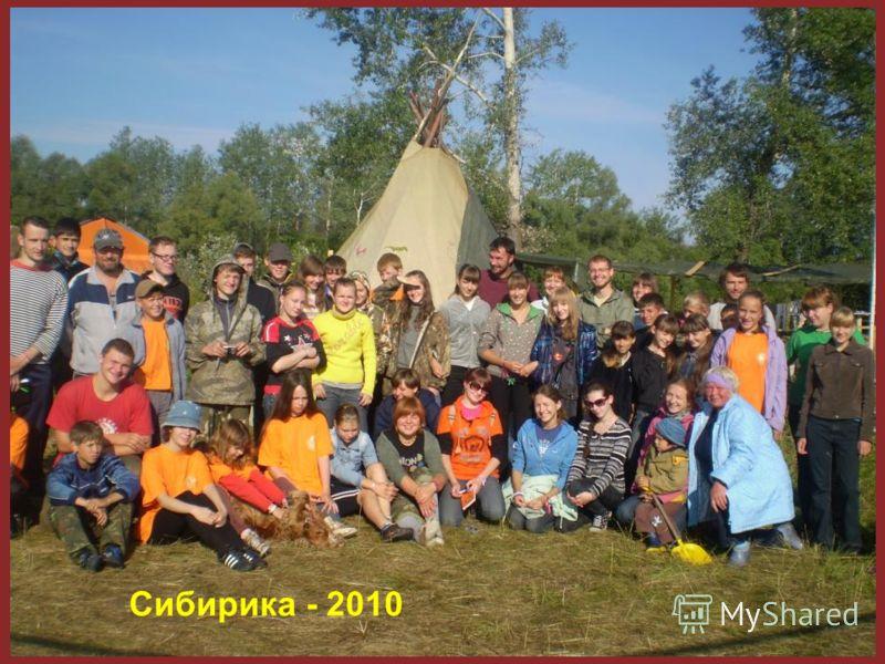 Сибирика - 2010