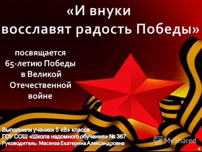 посвящается 65-летию Победы в Великой Отечественной войне