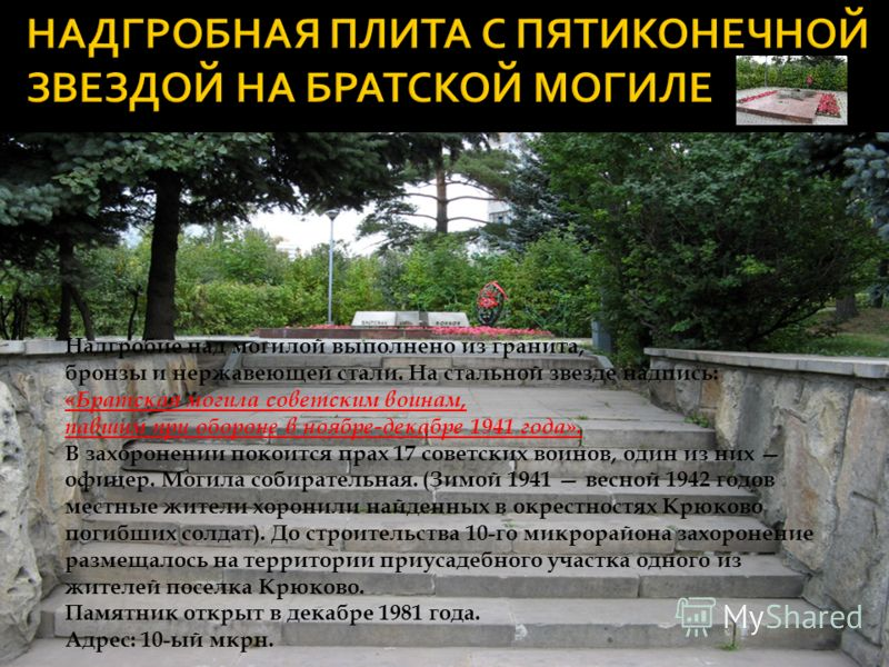 Надгробие над могилой выполнено из гранита, бронзы и нержавеющей стали. На стальной звезде надпись: «Братская могила советским воинам, павшим при обороне в ноябре-декабре 1941 года». В захоронении покоится прах 17 советских воинов, один из них офицер
