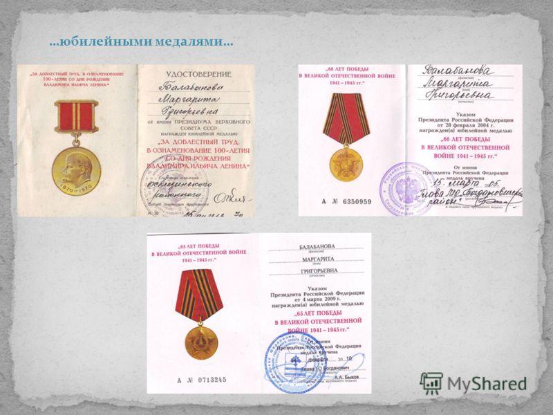 …юбилейными медалями…
