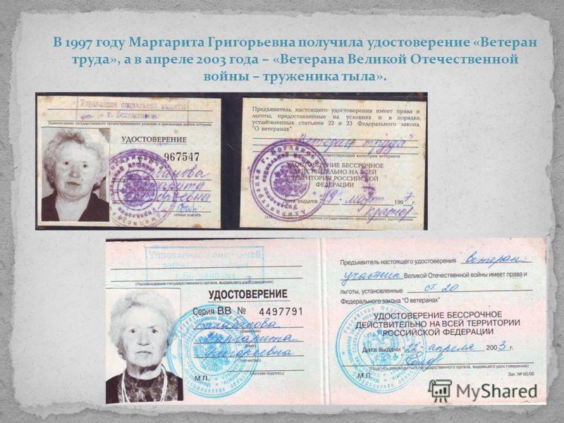 В 1997 году Маргарита Григорьевна получила удостоверение «Ветеран труда», а в апреле 2003 года – «Ветерана Великой Отечественной войны – труженика тыла».