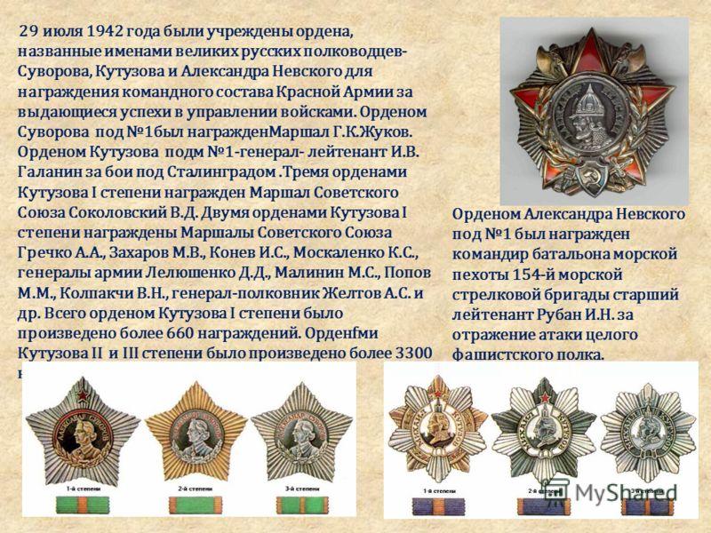Орденом Александра Невского под 1 был награжден командир батальона морской пехоты 154-й морской стрелковой бригады старший лейтенант Рубан И.Н. за отражение атаки целого фашистского полка. 29 июля 1942 года были учреждены ордена, названные именами ве