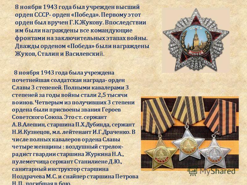 8 ноября 1943 года был учрежден высший орден СССР- орден «Победа». Первому этот орден был вручен Г.К.Жукову. Впоследствии им были награждены все командующие фронтами на заключительных этапах войны. Дважды орденом «Победа» были награждены Жуков, Стали