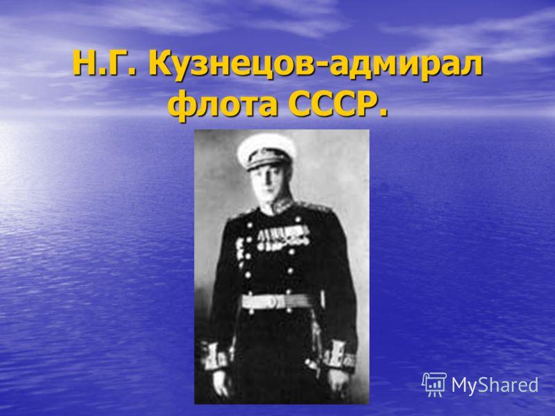 Н.Г. Кузнецов-адмирал флота СССР.
