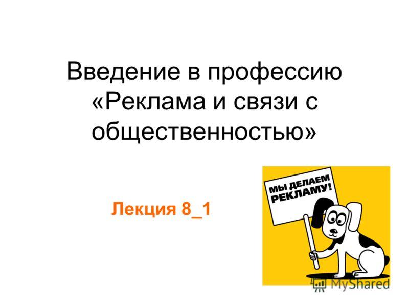 Введение в профессию «Реклама и связи с общественностью» Лекция 8_1