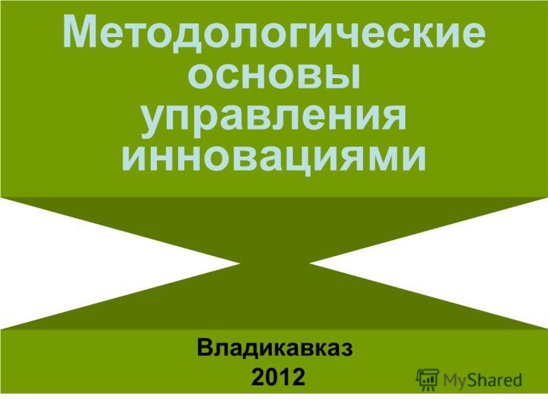 Методологические основы управления инновациями Владикавказ 2012