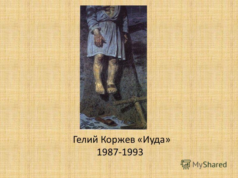 Гелий Коржев «Иуда» 1987-1993