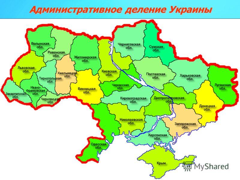 Административное деление Украины