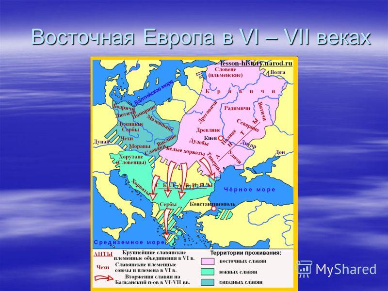 Восточная Европа в VI – VII веках