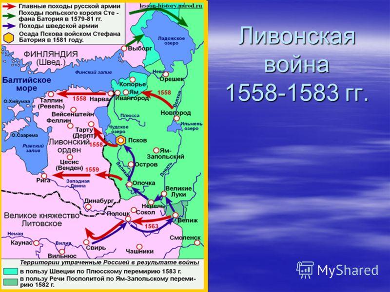 Ливонская война 1558-1583 гг.