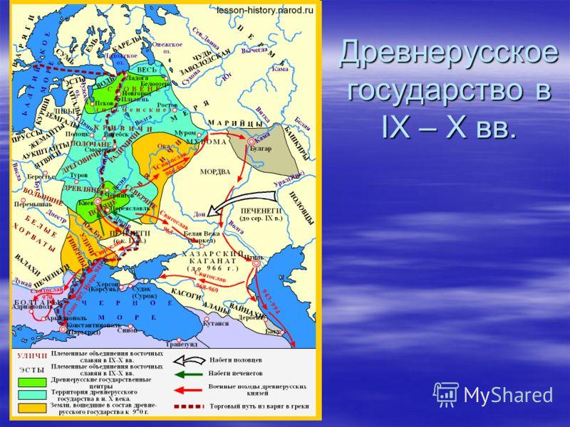 Древнерусское государство в IX – X вв.