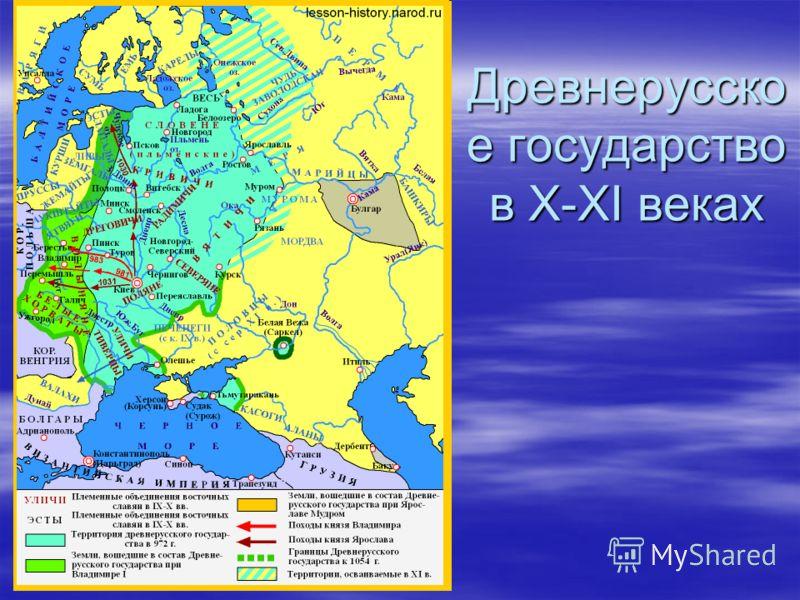 Древнерусско е государство в X-XI веках