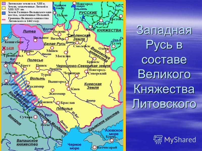 Западная Русь в составе Великого Княжества Литовского