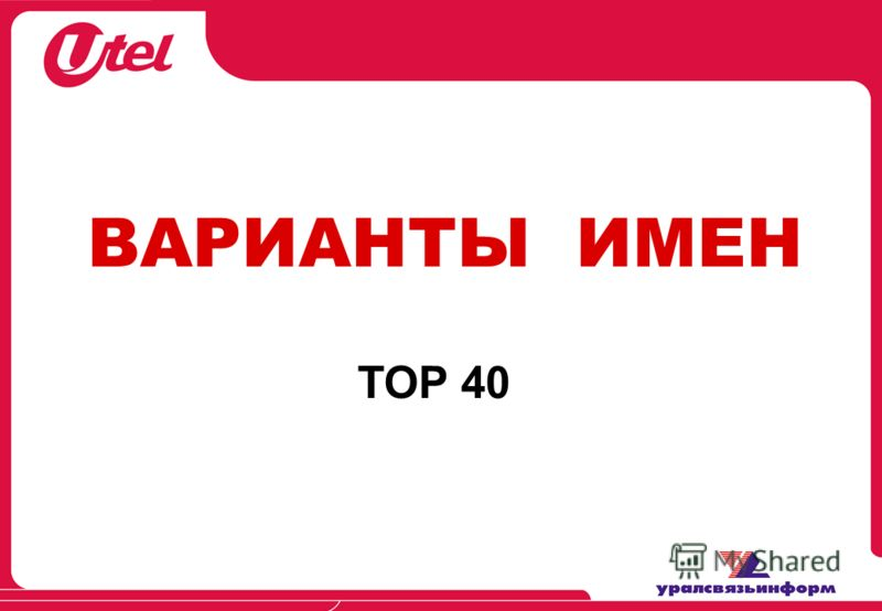 TOP 40 ВАРИАНТЫ ИМЕН
