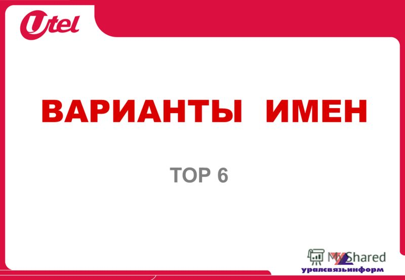 TOP 6 ВАРИАНТЫ ИМЕН