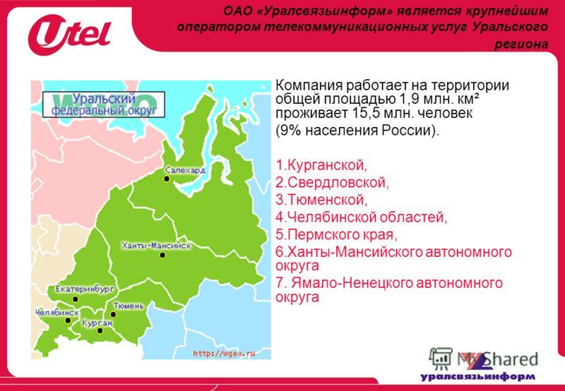ОАО «Уралсвязьинформ» является крупнейшим оператором телекоммуникационных услуг Уральского региона Компания работает на территории общей площадью 1,9 млн. км² проживает 15,5 млн. человек (9% населения России). 1.Курганской, 2.Свердловской, 3.Тюменско