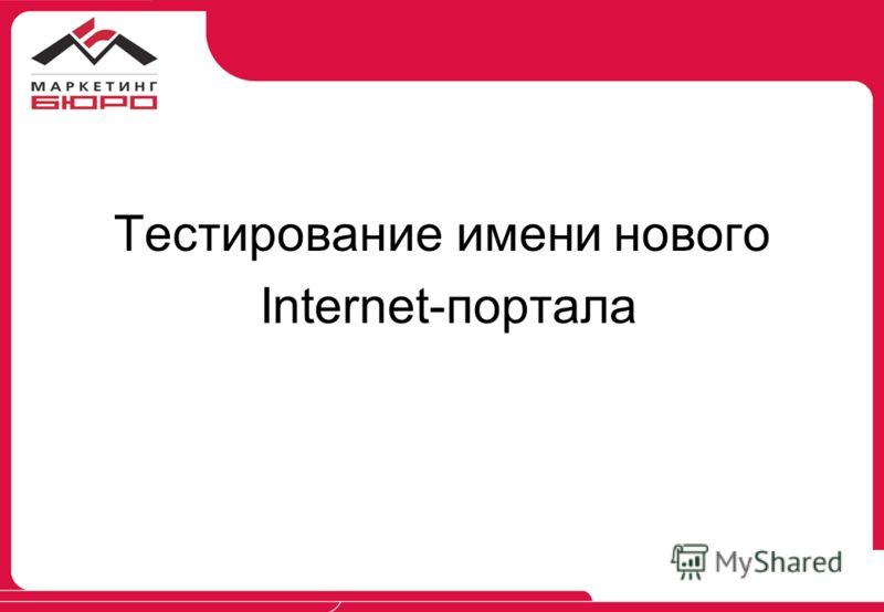 Тестирование имени нового Internet-портала