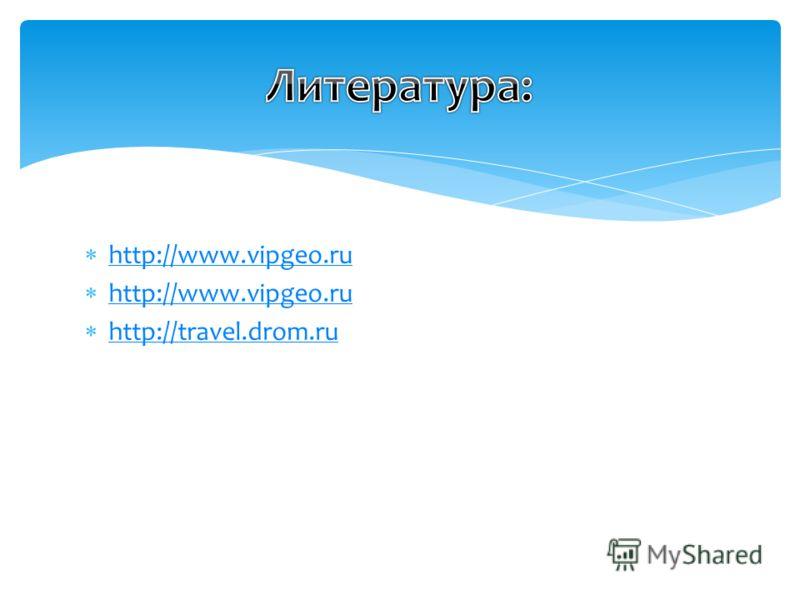 http://www.vipgeo.ru http://travel.drom.ru