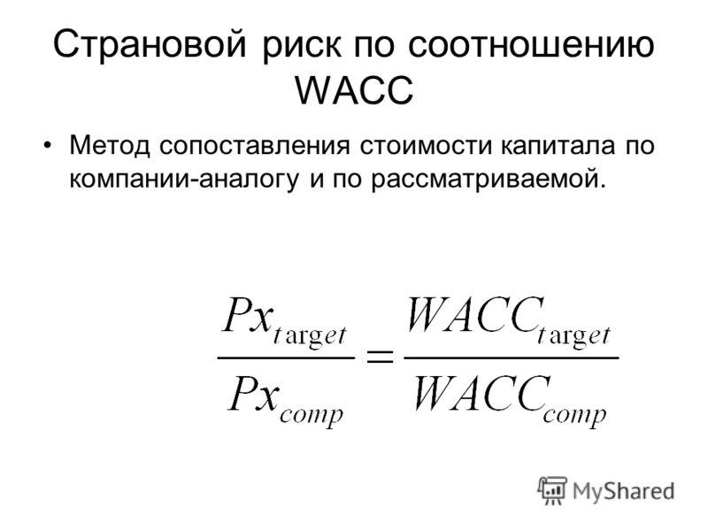 Страновой риск по соотношению WACC Метод сопоставления стоимости капитала по компании-аналогу и по рассматриваемой.