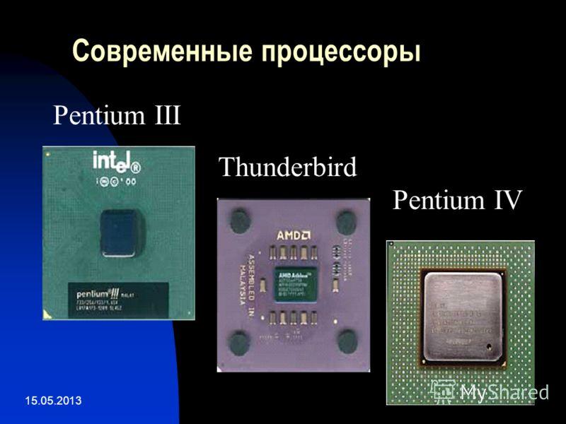 15.05.2013 Современные процессоры Pentium III Thunderbird Pentium IV