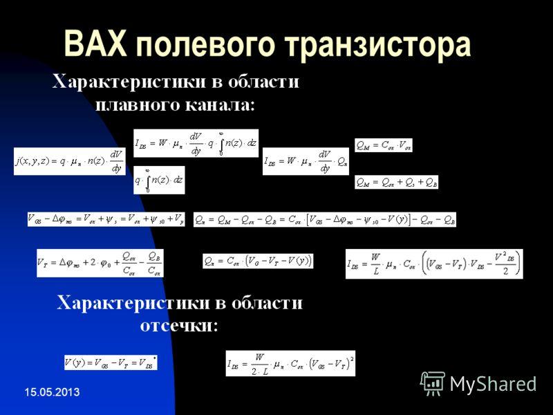 15.05.2013 ВАХ полевого транзистора