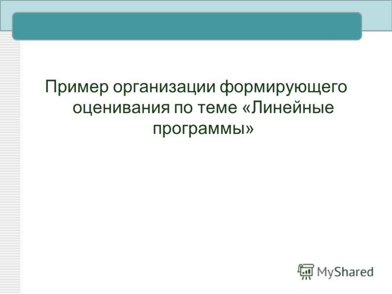 Пример организации формирующего оценивания по теме «Линейные программы»
