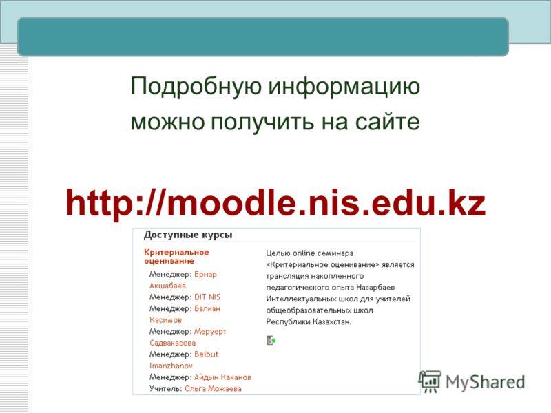 Подробную информацию можно получить на сайте http://moodle.nis.edu.kz